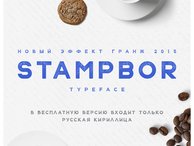 Stampbor-Font-Free-Russian